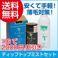 tiptop-set6